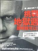 【書寶二手書T5/勵志_GQY】挑戰地獄週,證明我可以-我,跟自己拚了2_艾瑞克.伯特蘭.拉森