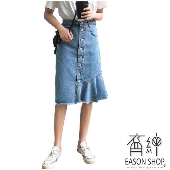 EASON SHOP(GU7111)水洗丹寧不規則拼接毛邊抽鬚流蘇撕邊單排扣下擺魚尾裙牛仔裙女顯瘦過膝包臀長裙