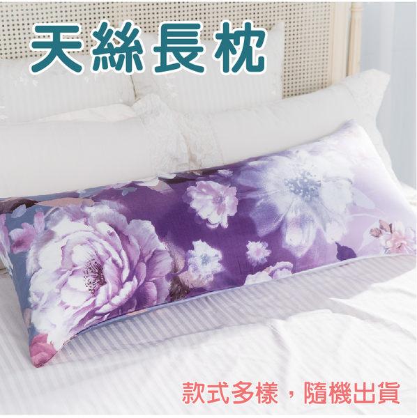 【Jenny Silk名床】雙面花色.100%天絲.超柔觸感.抱枕、長枕.可墊腳或當枕頭.全程臺灣製造