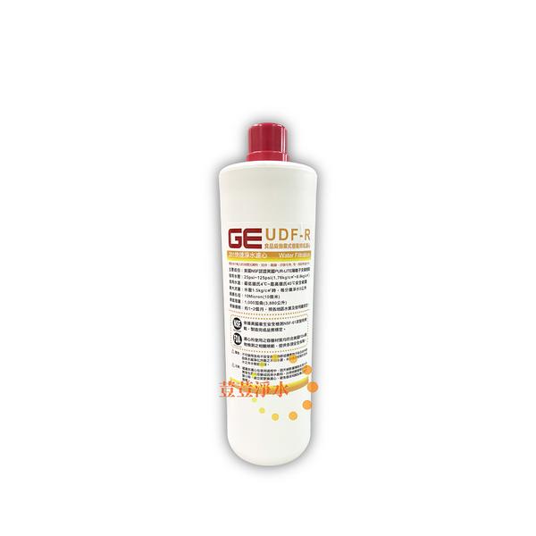 GE UDF-R食品級拋棄式樹脂抑垢濾心 201快捷淨水濾心 同DACHAN DC-207-R(DC207R)荳荳淨水
