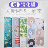 華為平板M5青春版8寸保護套8.0英寸平板電腦殼8.4寸卡通『小淇嚴選』