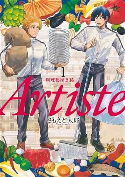 Artiste -料理藝術之路-(1)