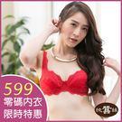 【零碼特賣】8B10150蕾絲蠶絲內衣(...