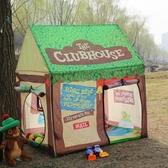 帳篷 兒童帳篷游戲屋室內小帳篷玩具屋女孩公主房寶寶家用男孩海洋球池NMS 果果生活館