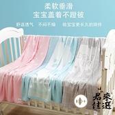 幼稚園毛巾被兒童夏季薄冰絲涼感寶寶小毯子夏涼空調被蓋毯【君來佳選】