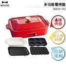 BRUNO 多功能料理電烤盤 BOE02...