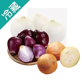 三色洋蔥800G±5%/袋【愛買冷藏】