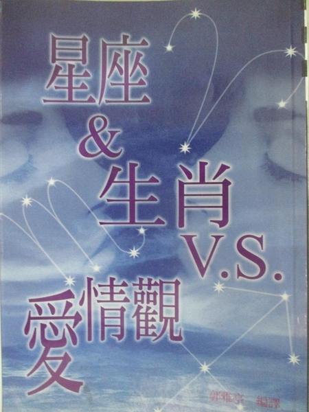 【書寶二手書T2/星相_A1H】星座&生肖V.S愛情觀_郭雅婷