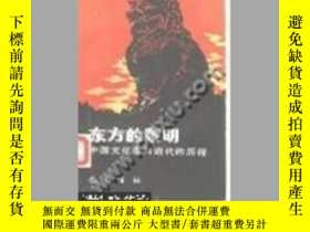 二手書博民逛書店罕見東方的黎明—中國文化走向近代的歷程(一版一印)Y28433
