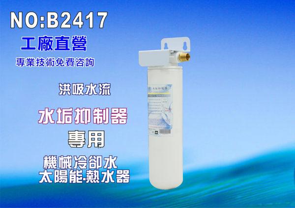 【七星淨水】原料義大利進口水垢抑制器濾心淨水器太陽能熱水器濾水器(貨號B2417)