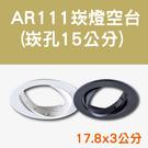 AR111崁燈空台 黑色崁燈 白色崁燈 可調角度 崁孔15公分15cm 17.8x3公分【奇亮科技】