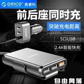 Orico車載充電器USB手機快充車充多功能 一拖三汽車充後座延長5口  自由角落