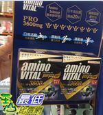 [COSCO代購] C118147 AJINOMOTO AMINO VITAL PRO 專業級胺基酸粉末 4.5 克 28 包