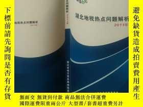 二手書博民逛書店罕見湖北地稅熱點問題解析2011年Y264207 湖北省地方稅務