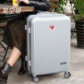 鋁框行李箱女韓版20寸萬向輪拉桿箱子22寸旅行箱男學生密碼箱包24igo  潮流前線