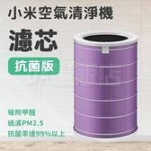 小米 空氣淨化器3 濾心 濾芯 HEPA 空氣清淨機 防疫 抗菌 消毒 除臭 甲醛 空污 汙染 智能