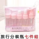 旅行瓶罐分裝7件組 出差 組合 化妝品 保養品 外出 洗漱 乳液 化妝水 收納 沐浴乳 【AM SHOP】