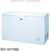 SANLUX台灣三洋【SCF-V415WE】415公升臥式冷凍櫃