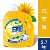 白蘭濃縮洗衣精陽光馨香 2.7KG
