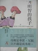 【書寶二手書T1/翻譯小說_B5W】明智的孩子_嚴韻, 安傑拉‧卡