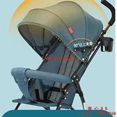 嬰兒推車可坐可躺寶寶輕便折疊簡易超小兒童溜娃便攜式傘車手推夏【齊心88】