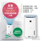 日本代購 SHARP 夏普 CV-H71 衣物乾燥 除濕機 16疊 水箱2.5L