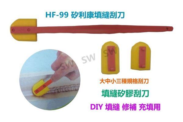 HF-99 矽利康刮刀抹刀 矽力康工具 刮刀抹平整平填缝膠刮刀填縫修補充填用 臺灣製