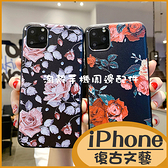蘋果i7 i8Plus iPhone6Plus i11Promax XR XSmax 復古文藝玫瑰花 花朵 浮雕背板 全包邊軟殼 紅玫瑰