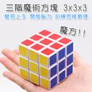 魔術方塊 夢幻魔方 聖手3階魔方 魔術方塊 比賽專用 3X3X3 比賽專用【塔克】