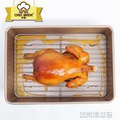 烤盤 學廚13寸長方形深烤盤烤箱用烤網烤雞燒烤架子烤網烤架烘焙冷卻架 古梵希