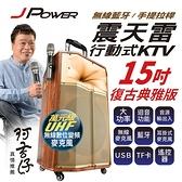 J-POWER 杰強 J-102-15-RETRO 15吋 復古典雅版 震天雷 拉桿式KTV藍牙音響 [富廉網]