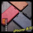 【萌萌噠】iPhone XR Xs Max 6 7 8 SE2 復古商務錢包款 全包軟殼 超薄側翻皮套 可插卡 支架 保護套