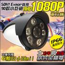 【台灣安防家】 AHD 1080P SO...