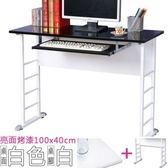 Homelike 查理100x40工作桌亮面烤漆-附鍵盤架 桌面-白 / 桌腳-亮白