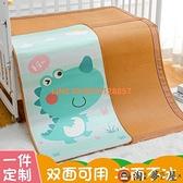 嬰兒床涼席兒童睡墊草席寶寶冰絲涼墊透氣夏季雙面席子【淘夢屋】