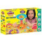 A0064【Play-Doh 培樂多】義大利派對