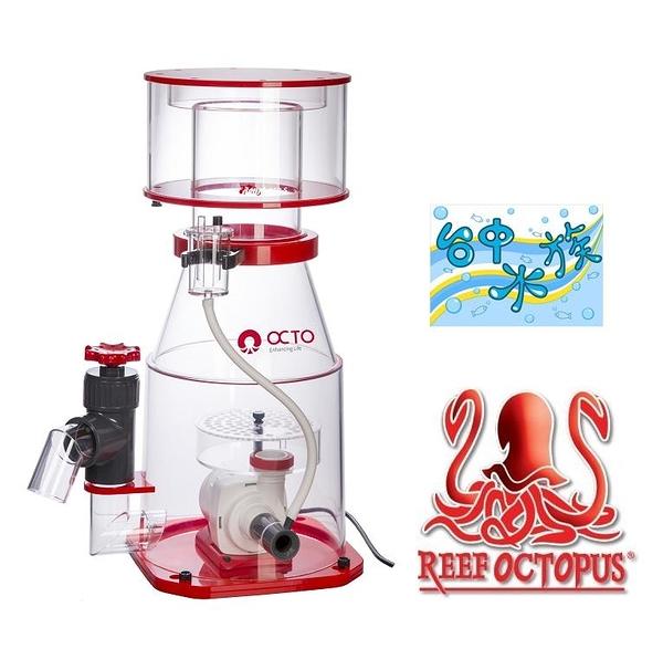 {台中水族} 章魚哥 OCTOPUS-REGAL-250S  海水專業級 蛋白除沫器-2400L    特價
