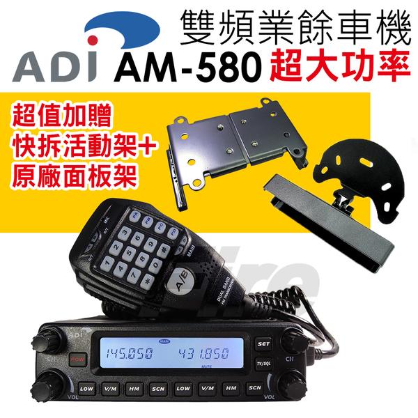 (送活動架+面板架) ADI 雙頻車機 AM-580 雙顯雙收 航海頻道 可拆面板 AM580