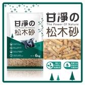 【免運費】甘淨 松木貓砂 6KG*3包組-630元【100%純天然松木原料製成】(G002E81-1)