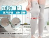 加長四季護膝保暖男女士運動騎車夏季空調房護腿關節膝蓋套中老年『摩登大道』