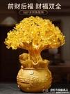 黃水晶發財樹酒櫃裝飾品擺件家居客廳電視櫃創意玄關小招財搖錢樹