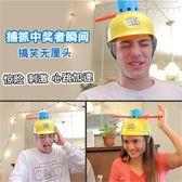 濕水挑戰帽互動創意整蠱玩具惡搞游戲整人道具帽-交換禮物zg