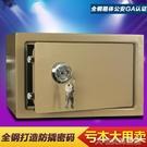 保險箱家用辦公小型20K葉片鎖機械入墻全鋼保管箱保險櫃老人保險箱 大宅女韓國館YJT