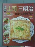【書寶二手書T4/餐飲_QXL】為什麼土司三明治可以這麼好吃_楊桃文化