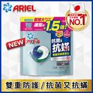 ARIEL 3D抗菌抗蟎洗衣膠囊26顆袋裝