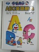 【書寶二手書T6/語言學習_BDE】哆啦A夢ABC英語辭典(附CD)_五島正一郎