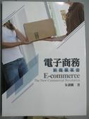【書寶二手書T1/大學商學_PJC】電子商務:新商業革命_朱訓麒