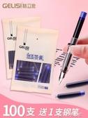 墨水格立思100支鋼筆墨囊學生專用正姿練字可替換墨囊可擦藍色純 多色小屋