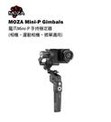 黑熊數位 魔爪 MOZA Mini-P 手持穩定器(相機、運動相機、微單適用) 直播 錄影 折疊 自拍 Vlog