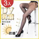 就愛購【SJ82018】薇菈美襪 VOLA 抗UV防曬 透肌系絲襪(3入)